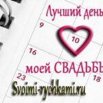 високосный год для бракосочетания
