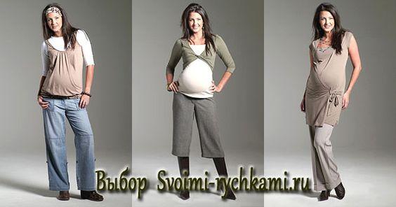 гардероб будущей мамы