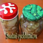 рецепт засолки грибов
